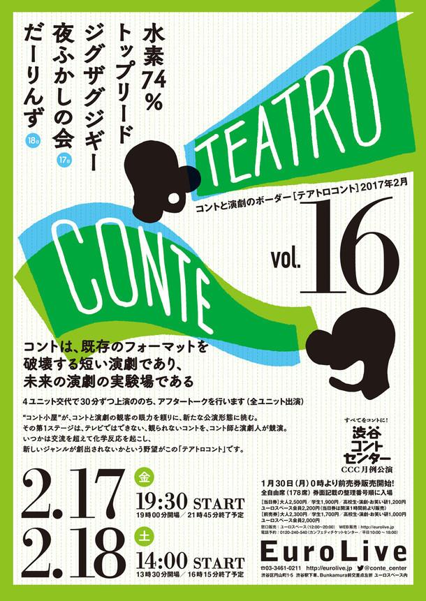 「テアトロコント Vol.16」チラシ表