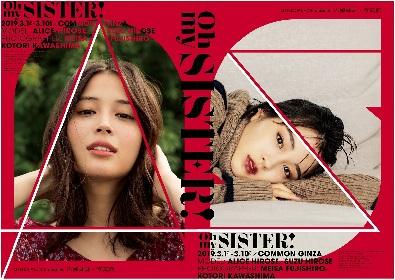 広瀬アリス&広瀬すず 初の姉妹写真展を3月に開催決定 写真家・藤代冥砂と川島小鳥が撮影
