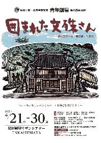 秋田雨雀・土方与志記念青年劇場第125回公演 『囲まれた文殊さん』が紀伊國屋サザンシアターTAKASHIMAYAで上演