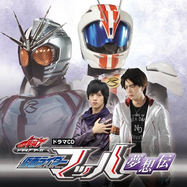 神谷浩史さんも出演する『仮面ライダードライブ』のドラマCDが発売