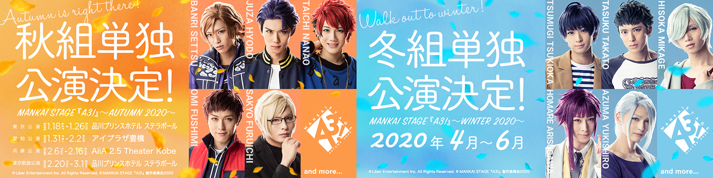(C)Liber Entertainment Inc. All Rights Reserved. (C)MANKAI STAGE『A3!』製作委員会 2019