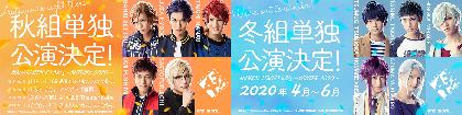 MANKAI STAGE『A3!』、秋組単独公演・冬組単独公演が2020年に決定
