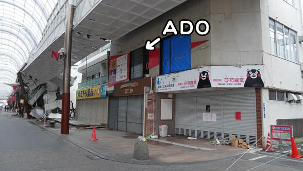 ADOはその2軒となりだった