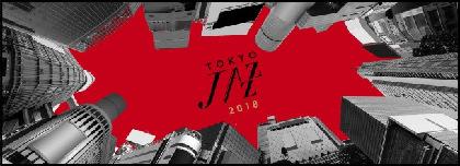 『東京JAZZ』無料エリアに民謡クルセイダーズら3組追加&タイムテーブル発表