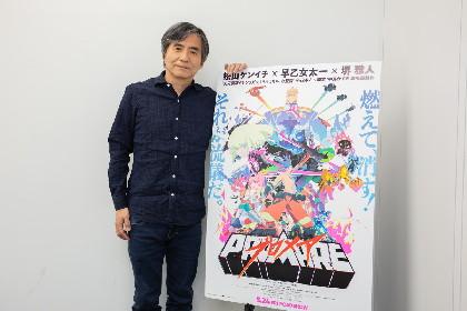「あなたの好きな早乙女太一はここにもいる」中島かずきが語る演劇とアニメをリンクする物語作り  映画『プロメア』インタビュー