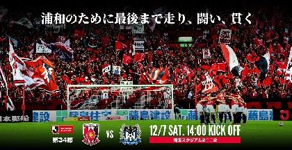 浦和レッズが12/7に埼スタ最終節! 「REDS鍋まつり」などイベント盛りだくさん