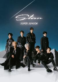 SUPER JUNIOR、7年半ぶりのアルバム『Star』2021年1月27日発売決定 収録内容&ジャケット写真も発表