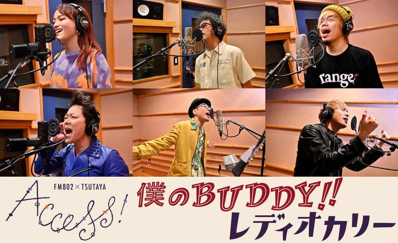 『FM802 × TSUTAYA ACCESS!』キャンペーンソング「僕のBUDDY!!」