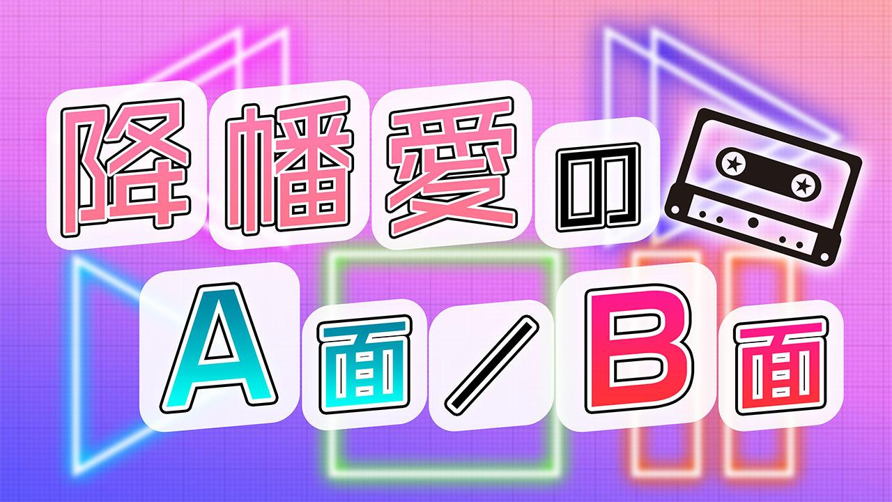 『降幡愛のA面/B面』ロゴ