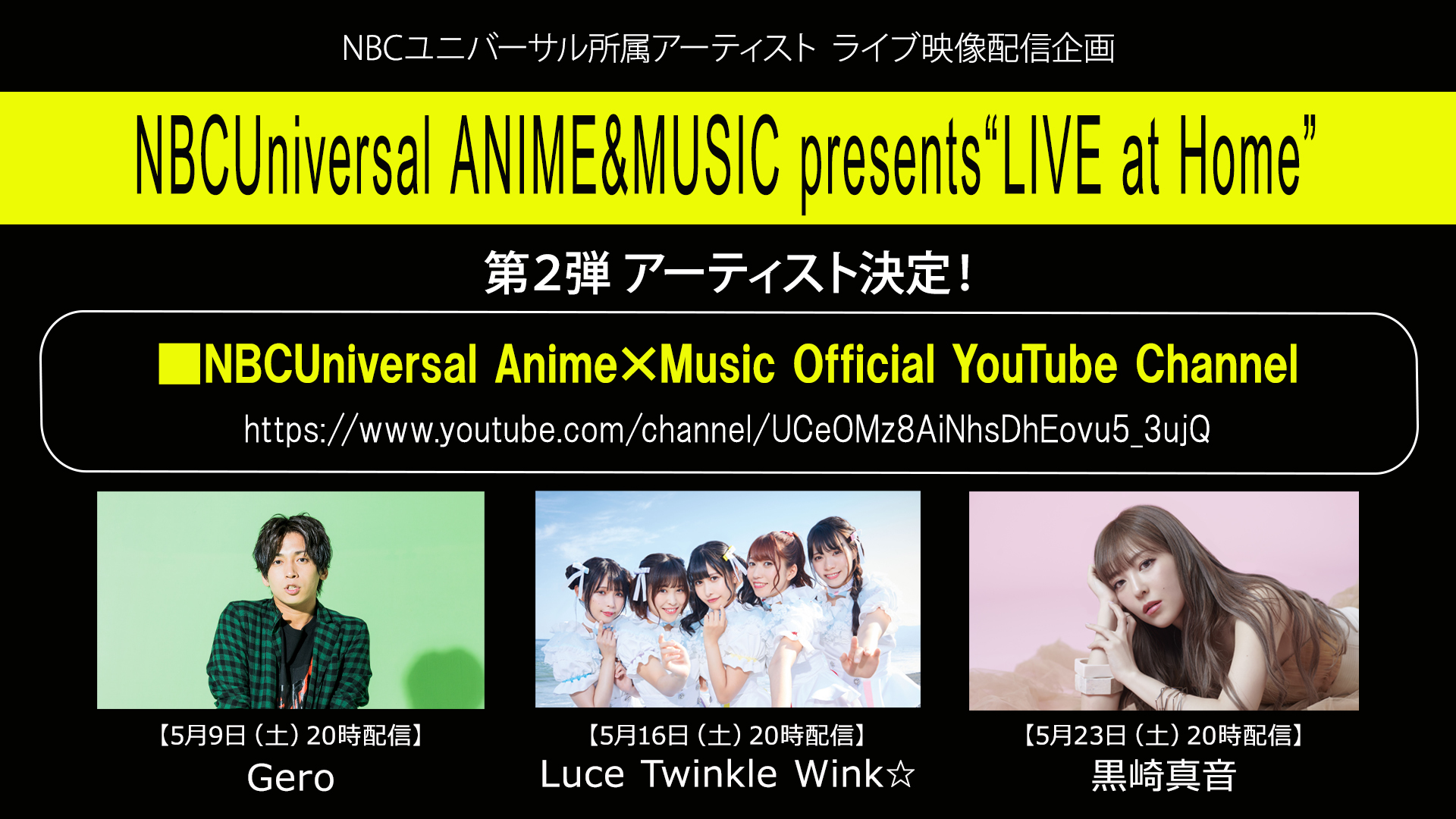 """『NBCUniversal ANIME&MUSIC presents""""LIVE at Home""""』第2弾アーティスト"""