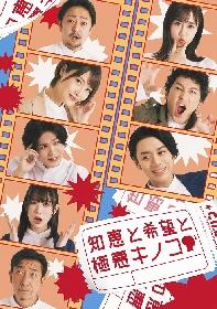 富田翔主演 舞台『知恵と希望と極悪キノコ』千秋楽生配信が決定