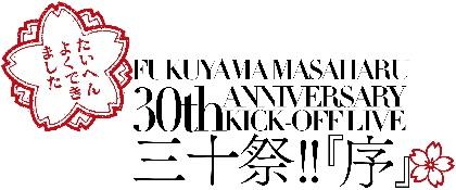 福山雅治、デビュー30周年のキックオフを飾るスペシャルライブを当日に生中継