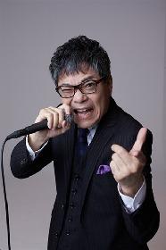 いとうせいこう デビュー30周年記念イベントに岡村靖幸、真心、バカリズムら出演、音楽とお笑いの2days