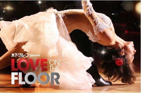 木下グループpresents LOVE ON THE FLOOR