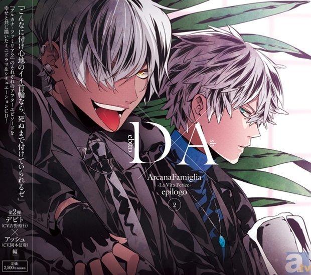 『アルカナ・ファミリア』新CDシリーズよりジャケ写とあらすじ公開