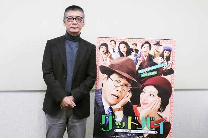 映画『グッドバイ~嘘からはじまる人生喜劇~』成島出監督