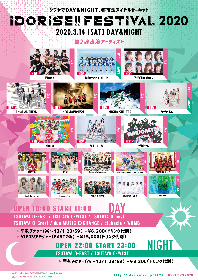 渋谷のアイドルサーキット『IDORISE!! FESTIVAL 2020』Pimm's、煌めき☆アンフォレントら 第二弾出演アーティストを発表