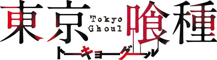 『東京喰種トーキョーグール』 ロゴ ©石田スイ/集英社   ©「東京喰種」製作委員会