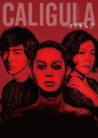 菅田将暉が若き暴君に挑んだ主演舞台『カリギュラ』 早くもテレビ放送が決定