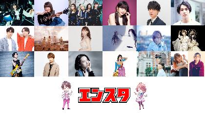 大平峻也と桜村眞がMCで贈る『エンスタ』、第14回放送は新年恒例企画と2020年ゲストトーク傑作選をお届け