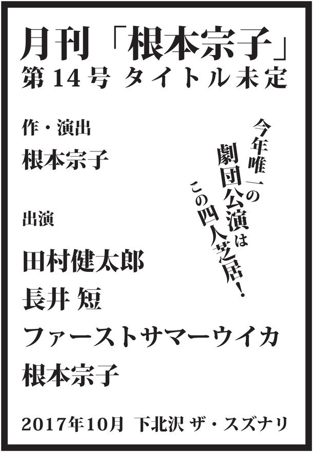 月刊「根本宗子」第14号仮チラシ