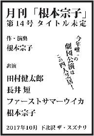 月刊「根本宗子」10月公演に田村健太郎、長井短、ファーストサマーウイカ
