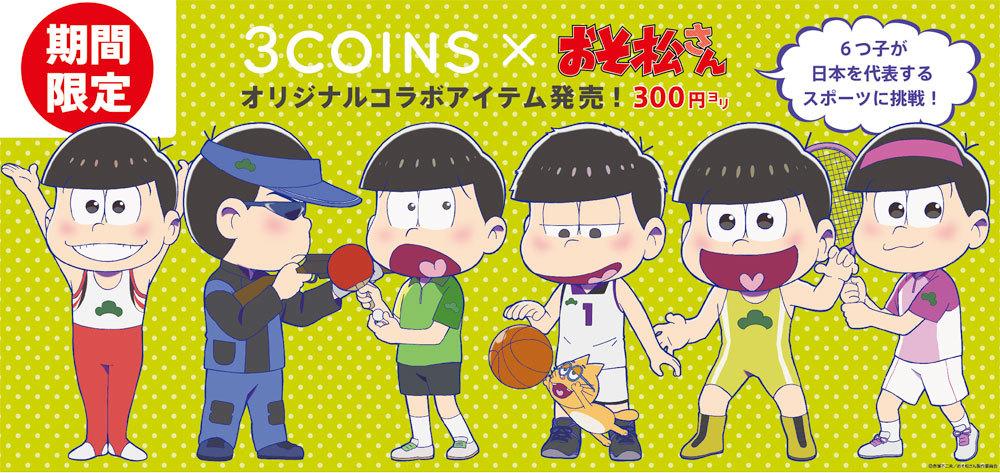 3COINS ×  おそ松さん
