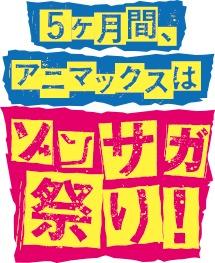 アニマックス『ゾンサガ祭り!」告知 (c)ゾンビランドサガ製作委員会