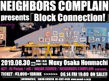 ホテルのロビーが⼀夜限りのパーティーフロアと化すNEIGHBORS COMPLAIN presents『Block Connection!』開催