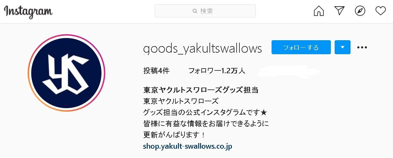 東京ヤクルトスワローズの公式インスタグラムが開設された