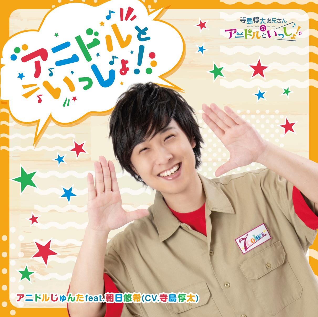 寺島惇太お兄さんのアニドルといっしょ!体操曲CD「アニドルといっしょ!」ジャケット (C)アニドルといっしょ!