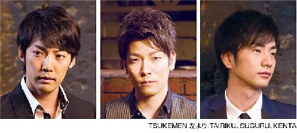 第10回 トッパン チャリティーコンサート TSUKEMEN(インストゥルメンタル・ユニット)