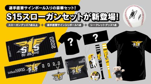 2020直筆サインボール入りS15(サァイコー!)セット:税込11,000円
