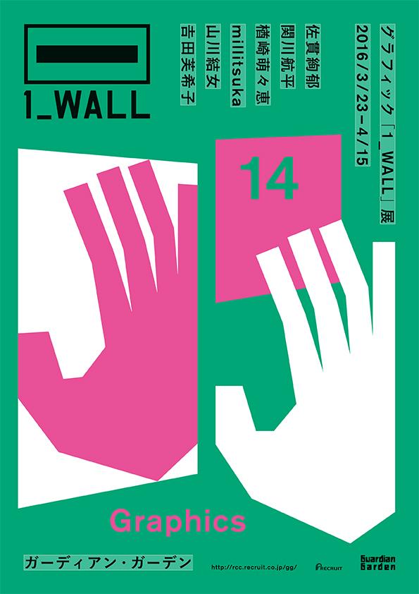 第14回グラフィック「1_WALL」展