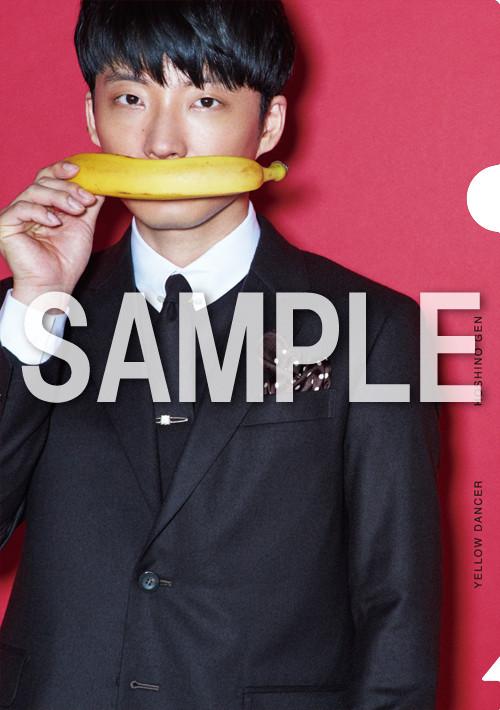 星野源「YELLOW DANCER」購入者特典クリアファイル(TOWER RECORD Ver.)