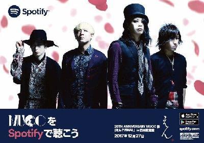 MUCC日本武道館公演に合わせて九段下駅にポスター掲出