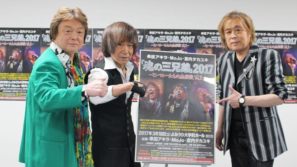 左からMoJo、串田アキラ、宮内タカユキ