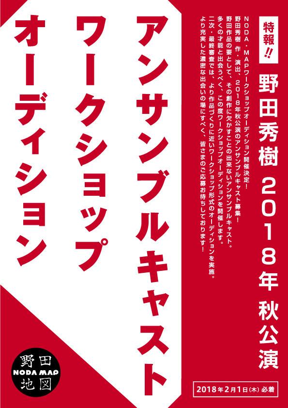 NODA・MAP 第22回公演アンサンブルキャストのワークショップオーディション告知チラシ表。