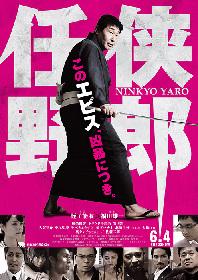 蛭子能収主演のヤクザ映画『任侠野郎』、安田顕ら登場のポスター