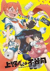 TVアニメ『上野さんは不器用』エンディング主題歌CDの発売が決定、作中曲をたっぷり収録でアルバムも発売