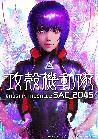 『攻殻機動隊 SAC_2045』が劇場公開決定 神山健治、荒牧伸志両監督からコメント到着