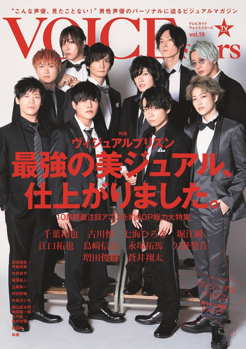 【Amazon.co.jp限定】TVガイドVOICE STARS vol.19 Amazon限定表紙版