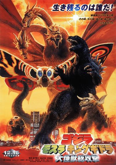 『ゴジラ・モスラ・キングギドラ 大怪獣総攻撃』 (2001) ※ゴジラスーツ (c)2001 TOHO PICTURES,INC.