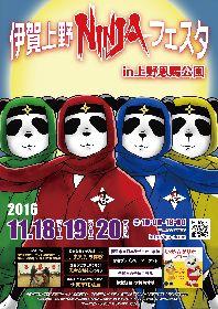 18万人を動員した忍者イベント『伊賀上野NINJAフェスタ in 上野恩賜公園』間もなく開催