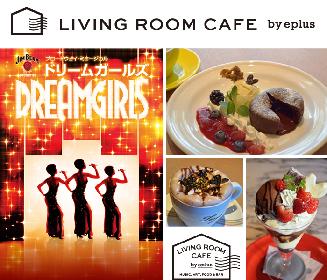 ブロードウェイ・ミュージカル「ドリームガールズ」渋谷LIVING ROOM CAFE by eplusで楽しむバレンタイン スイーツ付S席チケット発売!