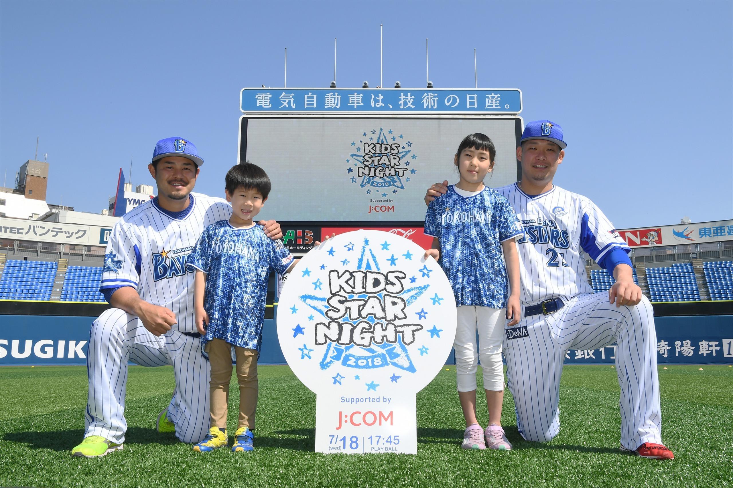 7月18日(水)の東京ヤクルトスワローズ戦で、子ども向けスペシャルイベント『キッズSTAR☆NIGHT 2018 Supported by J:COM』を開催 (c)YDB