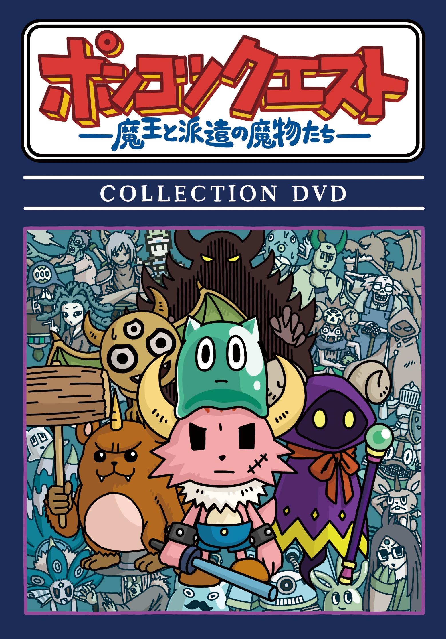 『ポンコツクエスト~魔王と派遣の魔物たち~』初のDVD『COLLECTION DVD』ジャケット (C)VAP