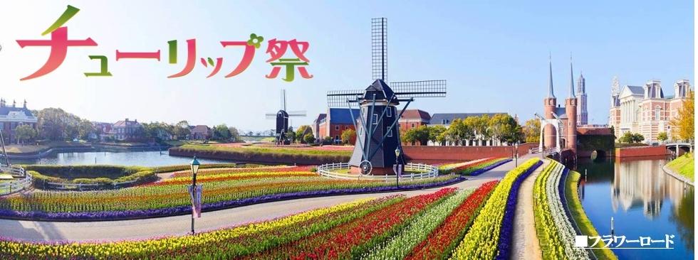 長崎ハウステンボス『チューリップ祭』