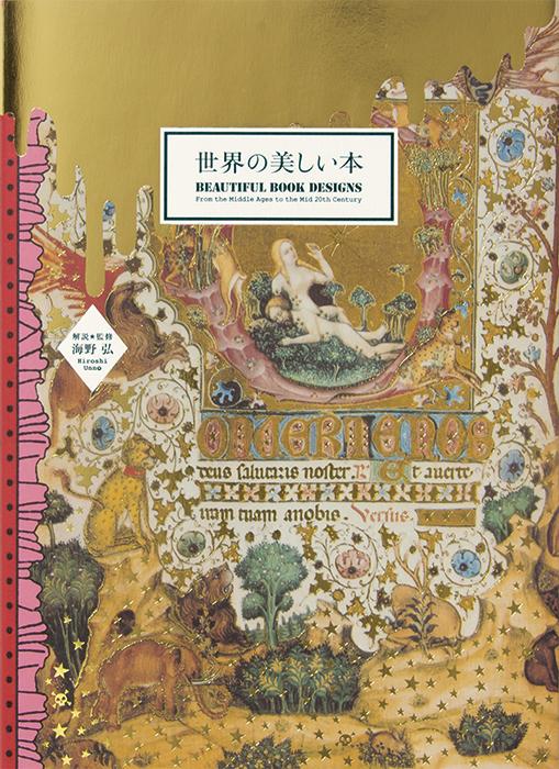 書籍『世界の美しい本』