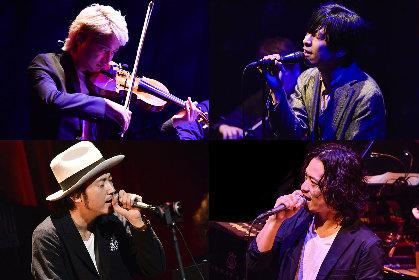 ACIDMAN・大木、バクホン・山田、テナー・ホリエらが弦楽とともに歌う『ROCKIN' QUARTET』が初のホール公演